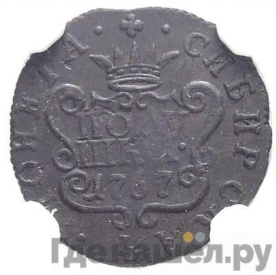 Реверс Полушка 1767 года КМ Сибирская монета