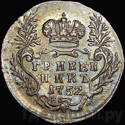 Реверс Гривенник 1752 года Е