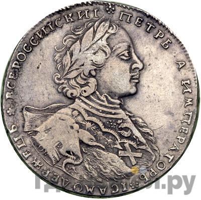 Аверс 1 рубль 1723 года OK Портрет в горностаевой мантии Большой крест