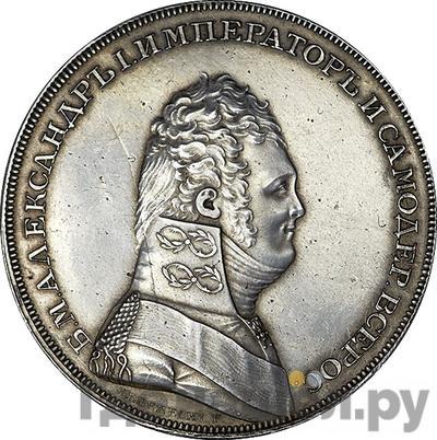 Аверс 1 рубль 1806 года  Пробный, Портрет в военном мундире