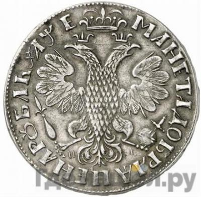 Реверс 1 рубль 1705 года МД   Корона открытая снизу