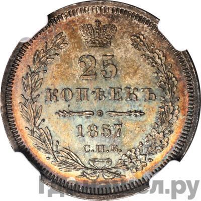 Аверс 25 копеек 1857 года СПБ ФБ