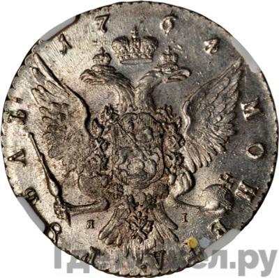 Реверс 1 рубль 1764 года СПБ TI ЯI