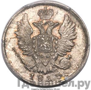 20 копеек 1813 года СПБ ПС