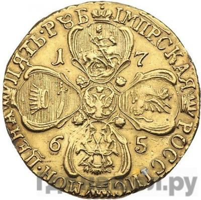 Реверс 5 рублей 1765 года СПБ TI