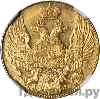 Реверс 5 рублей 1834 года СПБ ПД