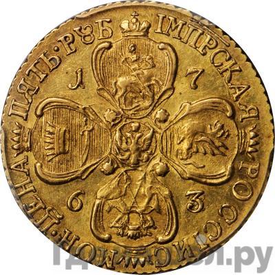 Реверс 5 рублей 1763 года СПБ