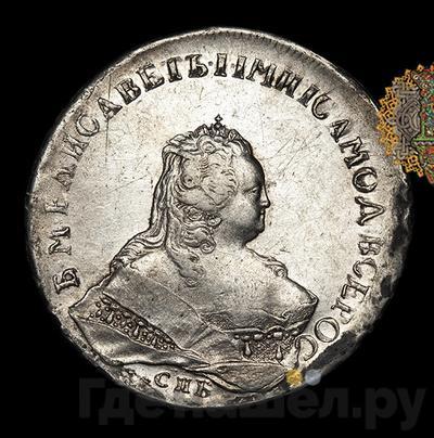 Аверс 1 рубль 1754 года СПБ ЯI