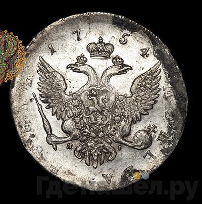 Реверс 1 рубль 1754 года СПБ ЯI