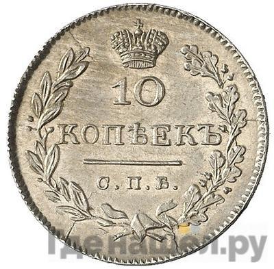 Аверс 10 копеек 1826 года СПБ НГ Крылья вниз