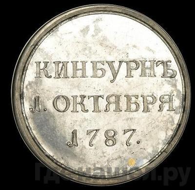 Реверс Медаль 1787 года Т.I. Т.IВАНОВЪ за сражение при Кинбурне