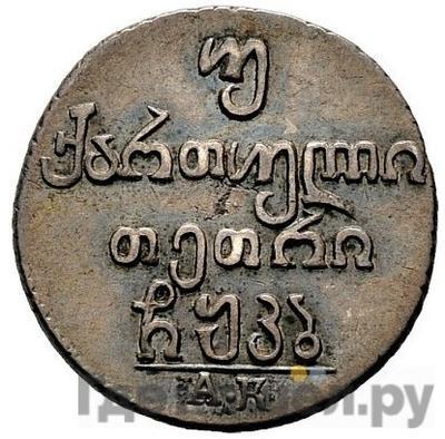 Реверс Двойной абаз 1822 года АK Для Грузии