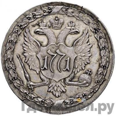 Реверс 1 рубль 1771 года  Пробный Пугачевский
