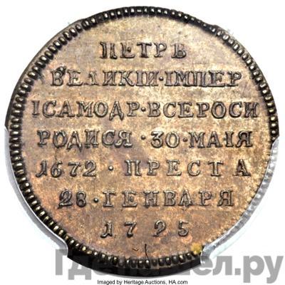 Реверс Жетон 1725 года  В память кончины Петра 1