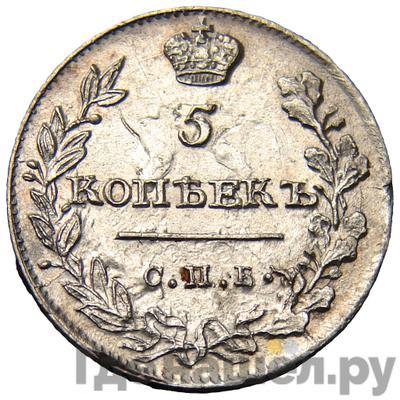 5 копеек 1815 года СПБ МФ