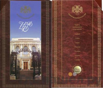 Аверс Годовой набор 1997 года СПМД Банка России