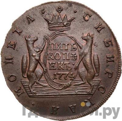 Реверс 5 копеек 1774 года КМ Сибирская монета