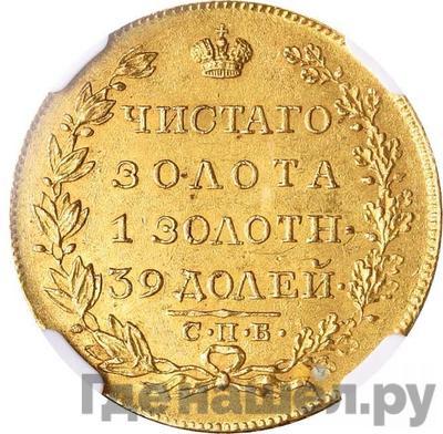 5 рублей 1818 года СПБ МФ