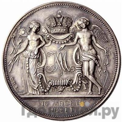 Реверс 1 рубль 1841 года СПБ НI Свадебный На бракосочетание Александра Николаевича