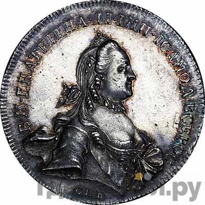 Аверс 1 рубль 1762 года СПБ TI АШ