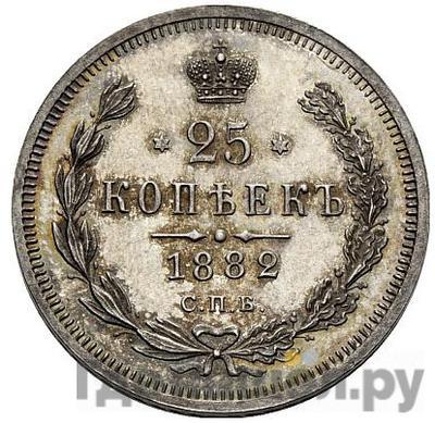 Аверс 25 копеек 1882 года СПБ НФ