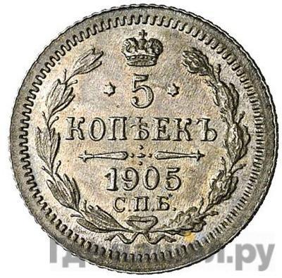 Аверс 5 копеек 1905 года СПБ АР