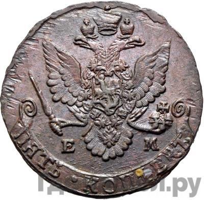 Реверс 5 копеек 1782 года ЕМ
