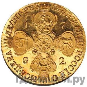 Реверс 10 рублей 1782 года СПБ
