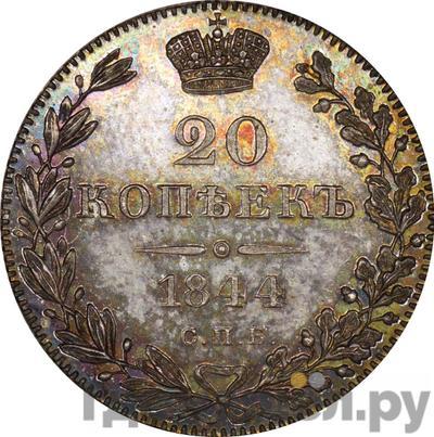 Аверс 20 копеек 1844 года СПБ КБ