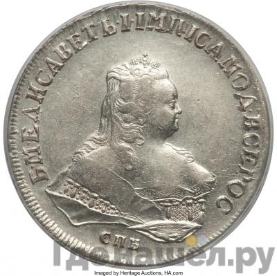 Аверс 1 рубль 1753 года СПБ ЯI