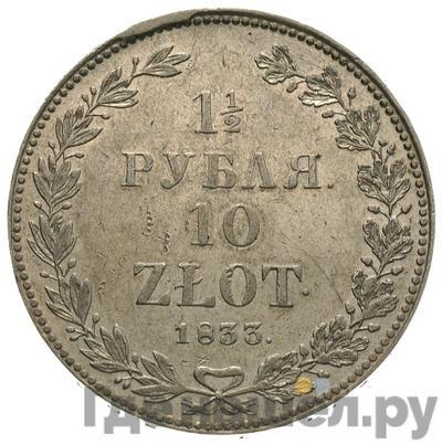 Аверс 1 1/2 рубля - 10 злотых 1833 года НГ Русско-Польские