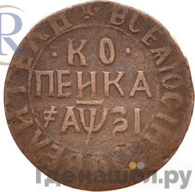 Аверс 1 копейка 1717 года НД  Всадник нового рисунка, с черпаком Дата AѰ3I