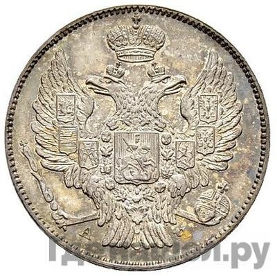 Реверс 20 копеек 1843 года СПБ АЧ