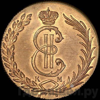 Аверс 10 копеек 1768 года КМ Сибирская монета   Новодел