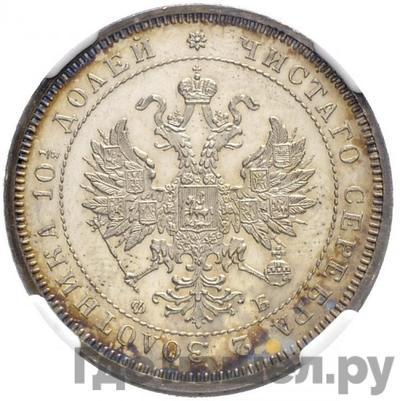 Реверс Полтина 1859 года СПБ ФБ