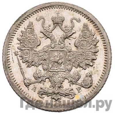 Реверс 15 копеек 1901 года СПБ АР