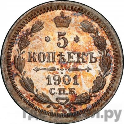 Аверс 5 копеек 1901 года СПБ ФЗ