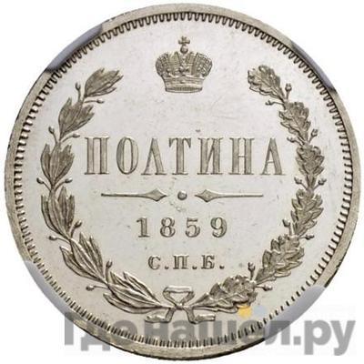 Аверс Полтина 1859 года СПБ ФБ