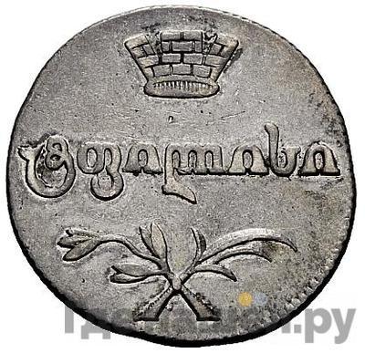 Аверс Двойной абаз 1809 года АК Для Грузии