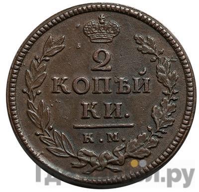 Реверс 2 копейки 1818 года КМ ДБ