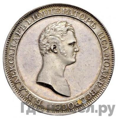 1 рубль 1808 года МК Пробный, медальный портрет   Новодел