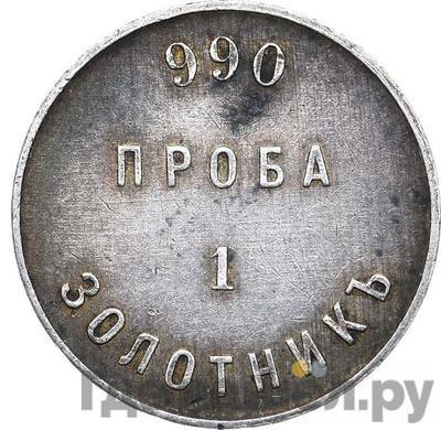 1 золотник 1881 года АД Аффинажный слиток 990 проба