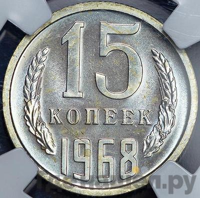 Аверс 15 копеек 1968 года
