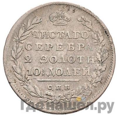 Полтина 1811 года СПБ ФГ