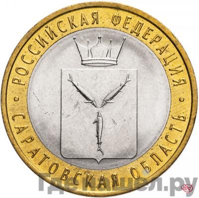 Аверс 10 рублей 2014 года СПМД . Реверс: Российская Федерация Саратовская область
