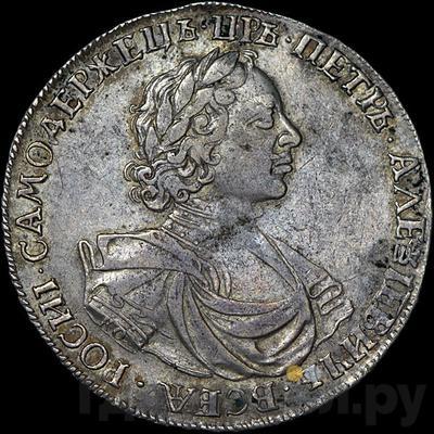 Аверс 1 рубль 1719 года KO L