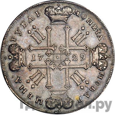 Реверс 1 рубль 1729 года  Лисий нос
