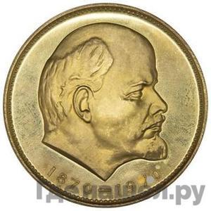 Аверс 100 рублей 1970 года  Пробные  100 лет со дня рождения В. И. Ленина