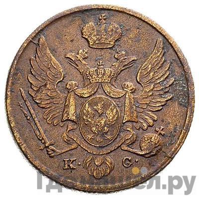 Реверс 3 гроша 1832 года KG Для Польши