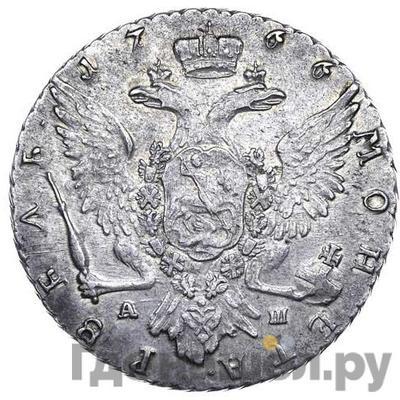 Реверс 1 рубль 1766 года СПБ АШ